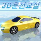 3D驾驶课程