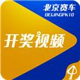 北京賽車PK10開獎視頻