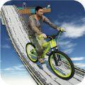 不可能的自行车轨道