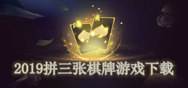 2019拼三张棋牌游戏