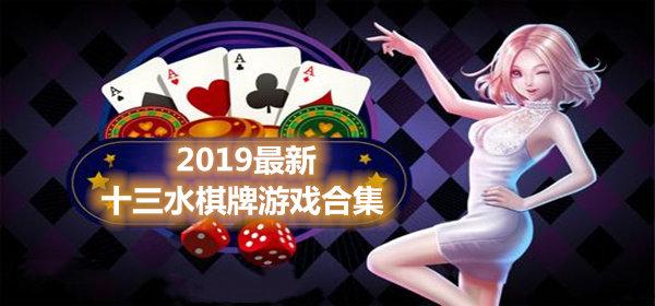 2019最新十三水棋牌游戏