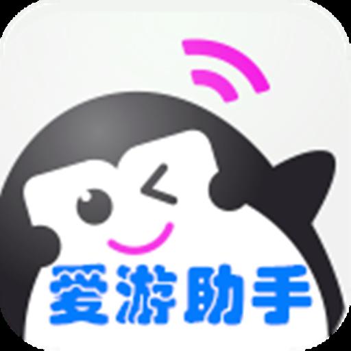 爱游助手 v2.0.3.10
