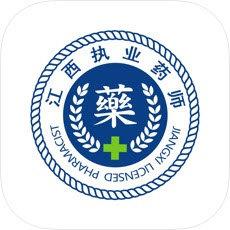 江西省執業藥師 v1.2.3.31