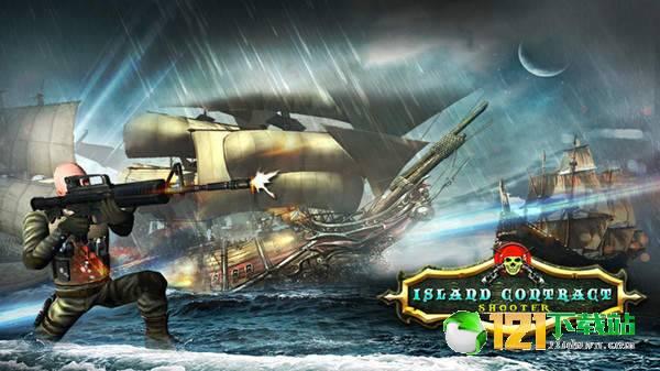 海岛契约射手战斗3D图3