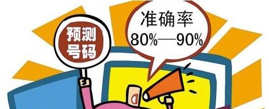彩票预测3d准确100%app