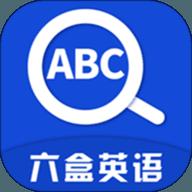 六盒英語 v1.0.0