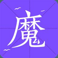 魔讀小說 v1.0.1