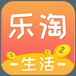乐淘生活 v1.0.0