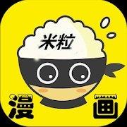 米粒漫畫 v1.0.1
