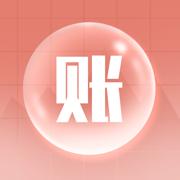 泡泡记账 v1.0