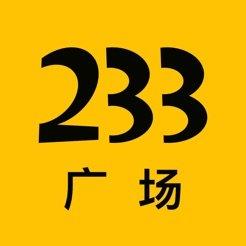 233广场