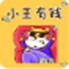 小王有钱 v1.0