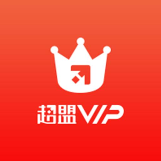 超盟VIP