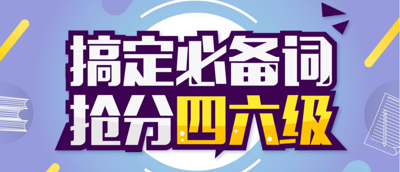 2019四六级必备app