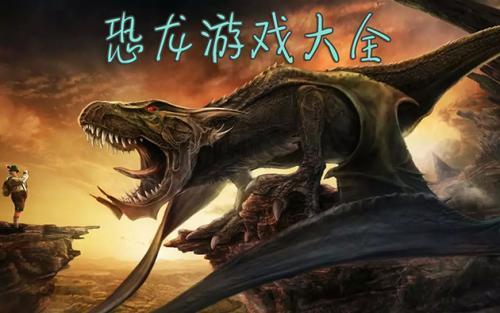 最新恐龍系列游戲大全