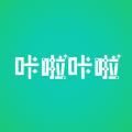 咔啦咔啦 v1.0