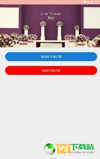 桃心婚礼记图1