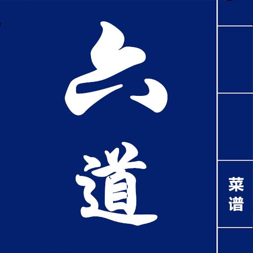 六道菜 v1.0.2