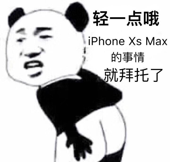 輕一點iphone表情包