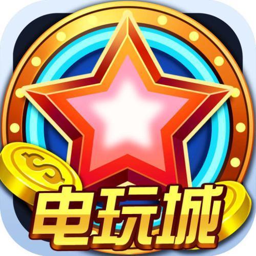 中华电玩城