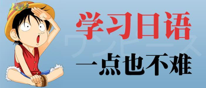 日語學習軟件