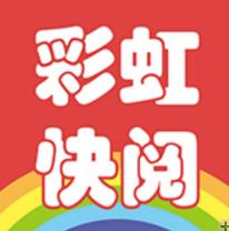 彩虹快閱 v1.0