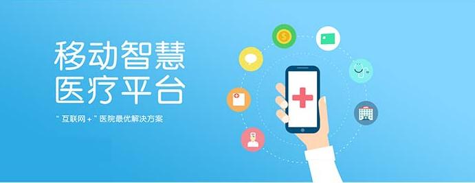 好用的医疗app