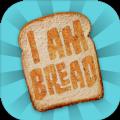 小熙解說我是面包