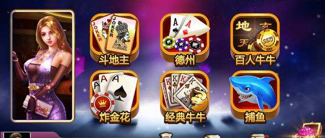 广西棋牌游戏平台