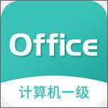 計算機一級office v1.1.1