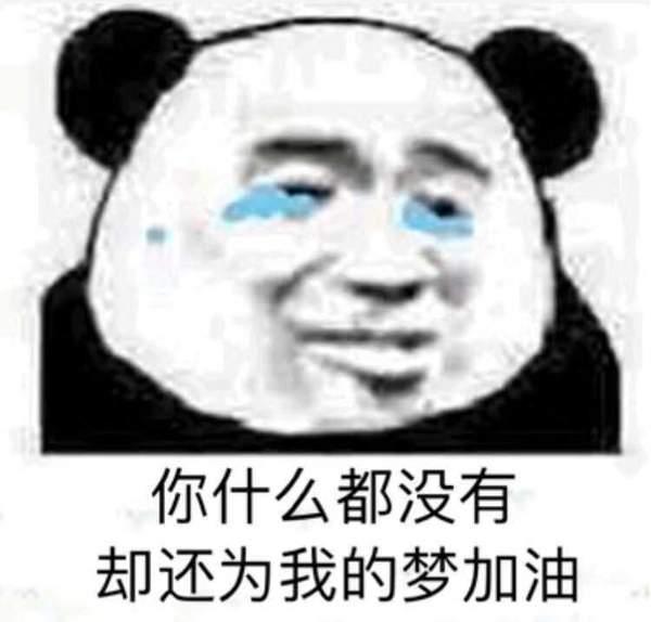 说好不哭熊猫头表情包