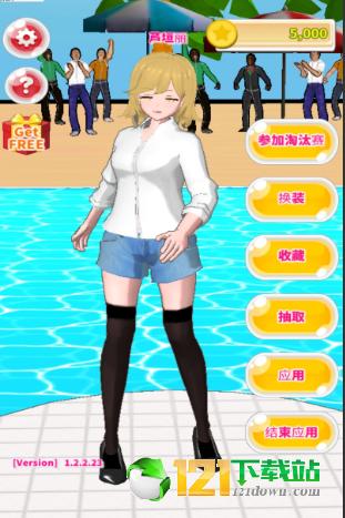 美少女比赛图1