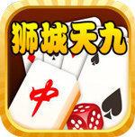 獅城天九棋牌 v1.0.3