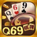 Q69棋牌 v1.0.3