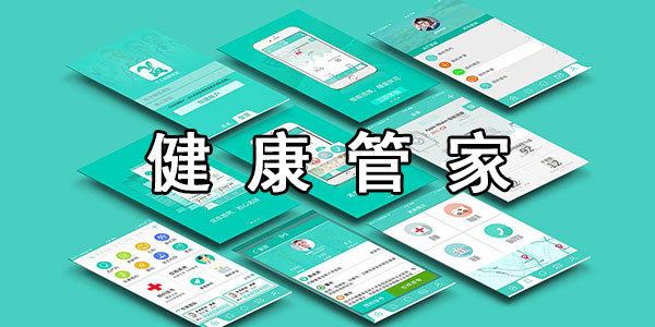 可以清理手机运行内存的管家app