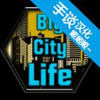 中國城市生活模擬器