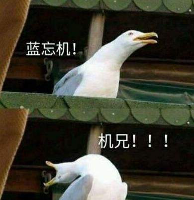 蓝氏禁言表情包