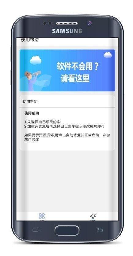 QQ飞车美化包免费版图2