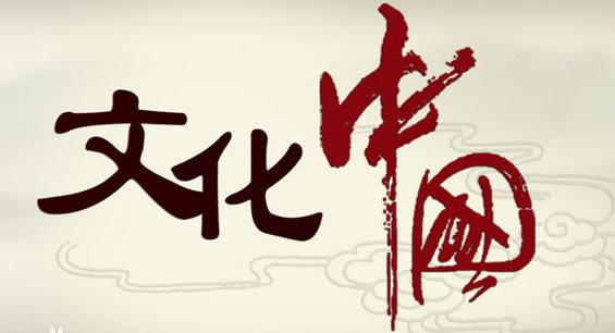 弘揚中華文化的軟件