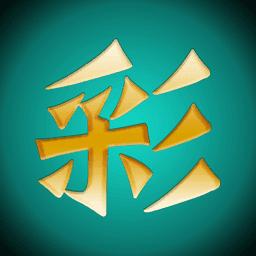 富貴彩 v1.0.6