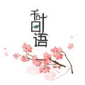 千葉日語 v1.0