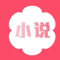 花倚小说app