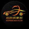 超跑俱乐部