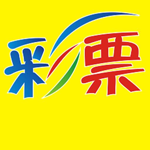 喜虎彩票 v2.5