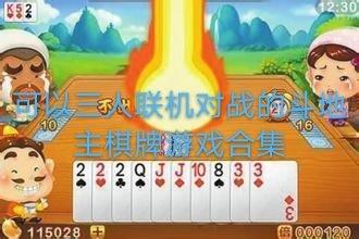 可以三人联机对战的斗地主棋牌游戏
