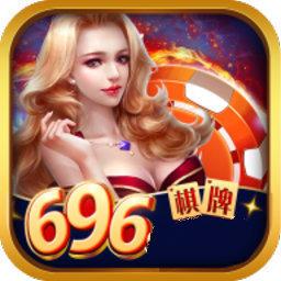 696棋牌app