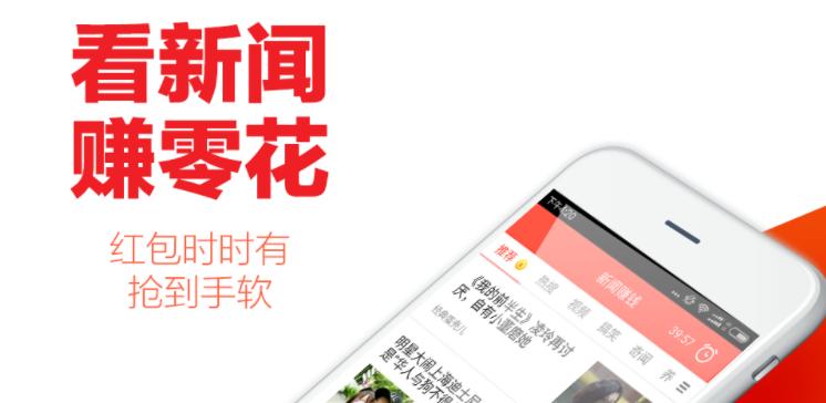 看新闻分红赚钱app