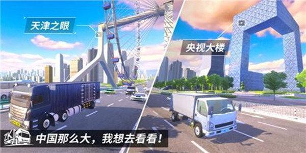 中国卡车游戏模拟驾驶大全