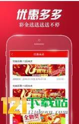 3号站彩票app图3