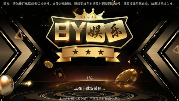 BY娱乐app